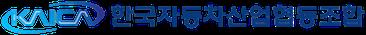 한국자동차산업협동조합